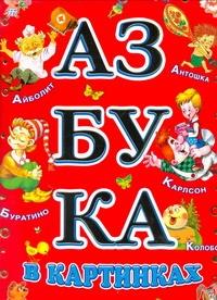 Азбука в картинках Артюх А.И.