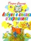 Сапгир Г.В. - Азбука в стихах и картинках' обложка книги