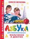 Азбука для любознательных мальчиков и девочек Жукова О.С.