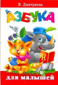 Азбука для малышей Дмитриева В.Г.