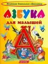 Горова Л.А. - Азбука для малышей' обложка книги