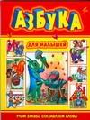 Азбука для малышей(кузнечик) Горова Л.А.