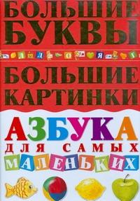 Азбука для самых маленьких.Большие буквы.Большие картинки Чайка Е.С.