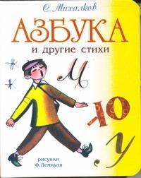 Азбука и другие стихи Михалков С.В.