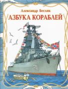 Беслик А.А. - Азбука кораблей' обложка книги