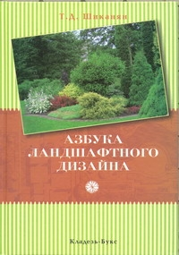 Азбука ландшафтного дизайна Шиканян Т.Д.