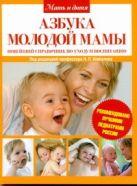 Шабалов Н. П. - Азбука молодой мамы' обложка книги