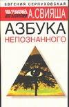 Серпуховская Е. - Азбука непознанного' обложка книги