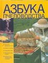 Поль Ф. - Азбука пчеловодства' обложка книги