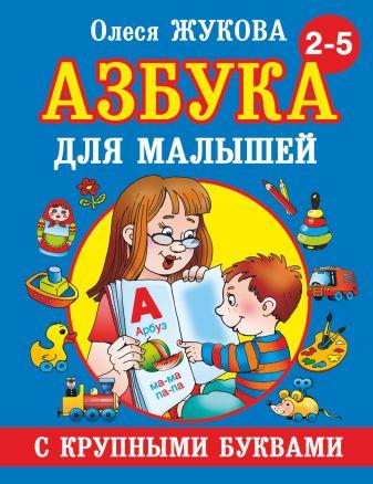 Олеся Жукова - Азбука с крупными буквами для малышей обложка книги