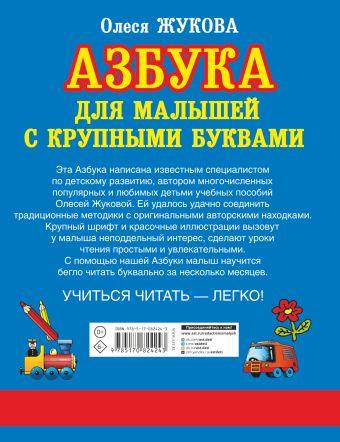 Азбука с крупными буквами для малышей Олеся Жукова