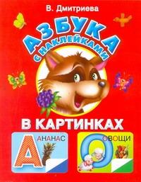 Дмитриева В.Г. Азбука с наклейками в картинках книжка с наклейками азбука в картинках