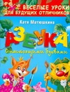 Матюшкина К. - Азбука с настоящими буквами обложка книги