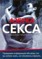 Виткус Джессика - Азбука секса = Поговорим о,,сексе' обложка книги