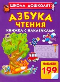 Азбука чтения Жукова О.С.