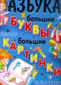 Азбука. Большие буквы. Большие картинки