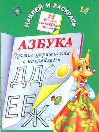 Азбука. Лучшие упражнения с наклейками Дмитриева В.Г.
