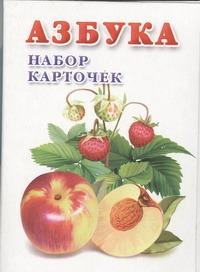 Азбука. Набор карточек Емельянова Т.В.