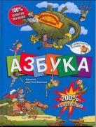 Гурина И. - Азбука: Абсолютно сказочная и невероятно смешная' обложка книги