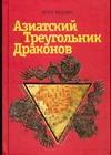 Малевич И.А. - Азиатский треугольник драконов' обложка книги