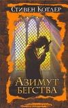 Котлер С. - Азимут бегства' обложка книги