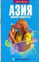 Янаева Ольга - Азия. Время красоты' обложка книги