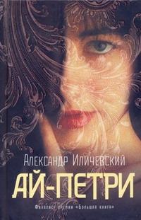 Иличевский А. В. Ай-Петри