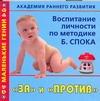Академия раннего развития. Воспитание личности по методике Б. Спока.
