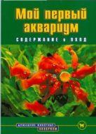 Деген Б. - Аквар.Мой первый аквариум' обложка книги