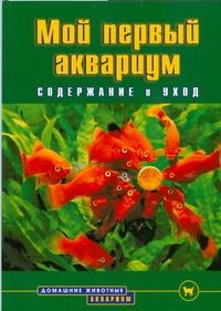 Аквар.Мой первый аквариум Деген Б.