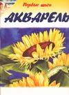 Линскотт К. - Акварель' обложка книги