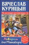 Курицын В. - Акварель для Матадора' обложка книги
