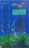 Аквариум. 10000 советов Белов Н.В.
