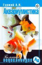 Гуржий А.Н. - Аквариумистика' обложка книги