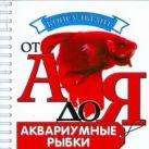 Плонский В.Д. - Аквариумные рыбки' обложка книги