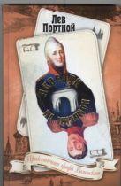 Л Портной - Акведук на миллион' обложка книги