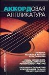 Аккордовая аппликатура на шестиструнной гитаре Иванников Т.П.