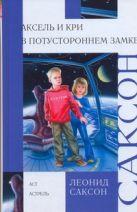 Саксон Л.А. - Аксель и Кри в Потустороннем замке' обложка книги
