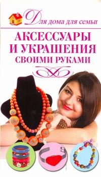 Аксессуары и украшения своими руками Севостьянова Н.Н.