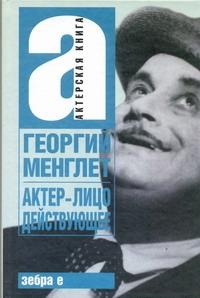 Менглет Г.П. - Актер - лицо действующее обложка книги