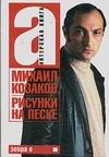 Козаков М.М. - Актерская книга. [В 2 т. Т. 1.]  Рисунки на песке' обложка книги