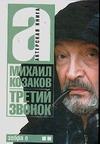 Козаков М.М. - Актерская книга. [В 2 т. Т. 2.]. Третий звонок' обложка книги