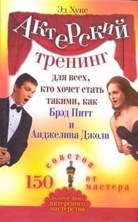 Актерский тренинг для всех, кто хочет стать такими, как Брэд Питт и Анджелина Дж