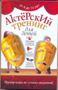 Актерский тренинг для детей Феофанова И