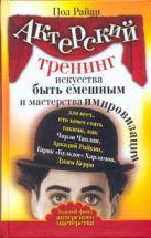 Райан П. - Актерский тренинг искусства быть смешным и мастерства импровизации' обложка книги