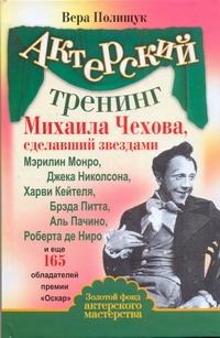 Актерский тренинг Михаила Чехова, сделавший звездами Мэрилин Монро, Джека Николс Полищук Вера