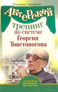 Сарабьян Эльвира Актерский тренинг по системе Георгия Товстоногова