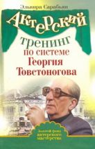 Сарабьян Эльвира - Актерский тренинг по системе Георгия Товстоногова' обложка книги