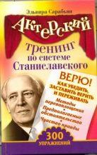 Сарабьян Эльвира - Актерский тренинг по системе Станиславского. Верю! Как убедить, заставить верить' обложка книги