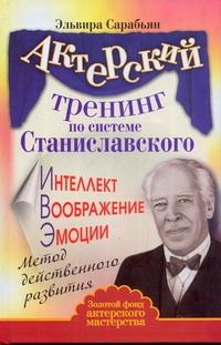 Актерский тренинг по системе Станиславского. Интеллект. Воображение. Эмоции